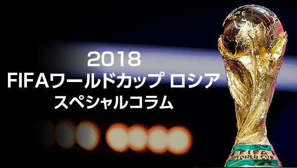 コラム-LEGENDS STADIUM with FIFAワールドカップ ロシア 2018 公式動画
